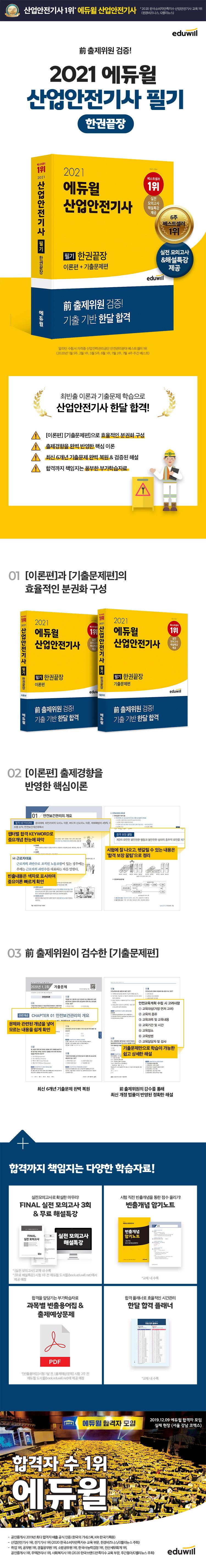 산업안전기사 필기 한권끝장(2021)(에듀윌) 도서 상세이미지