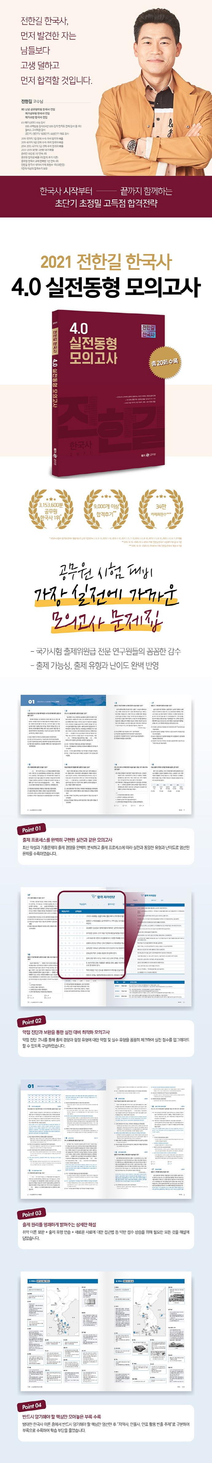 전한길 한국사 4.0 실전동형 모의고사(2021) 도서 상세이미지