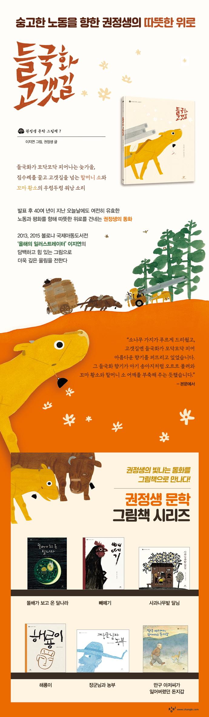 들국화 고갯길(권정생 문학 그림책 7)(양장본 HardCover) 도서 상세이미지