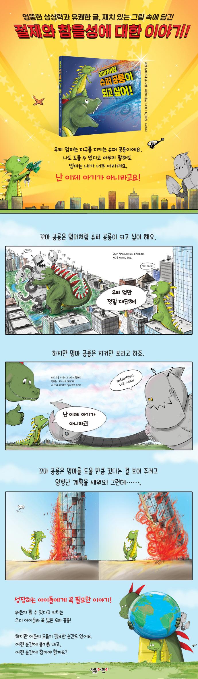 엄마처럼 슈퍼 공룡이 되고 싶어!(살림어린이 그림책 55)(양장본 HardCover) 도서 상세이미지