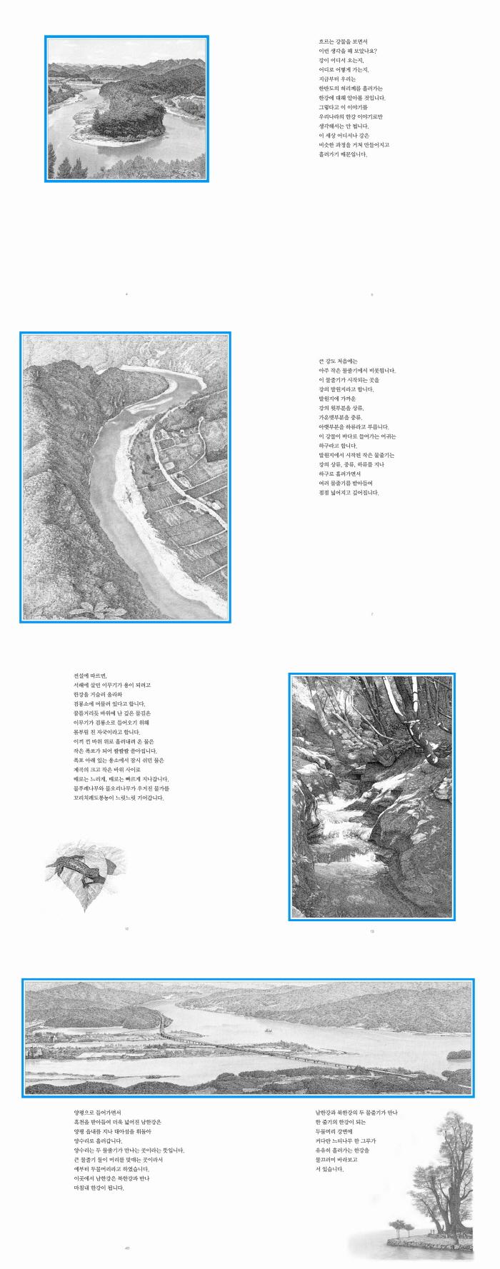 강은 어떻게 흘러가나(뒹굴며 읽는 책 29)(양장본 HardCover) 도서 상세이미지