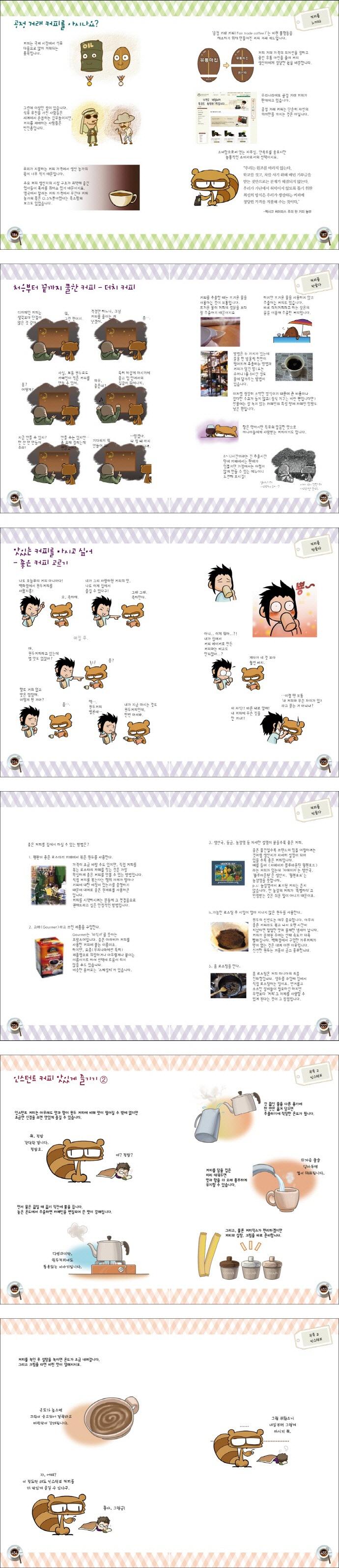 커피의 세계 세계의 커피(양장본 HardCover) 도서 상세이미지