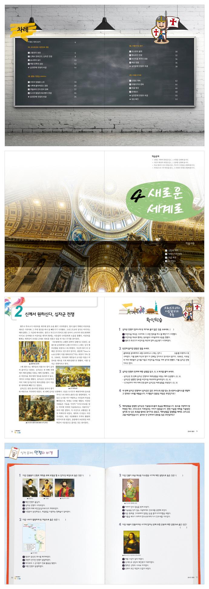 역사논술. 5: 중세의 황혼(중앙일보 Plus)(세계사) 도서 상세이미지