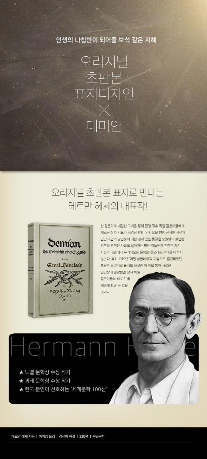 데미안(최신 원전 완역본) 도서 상세이미지