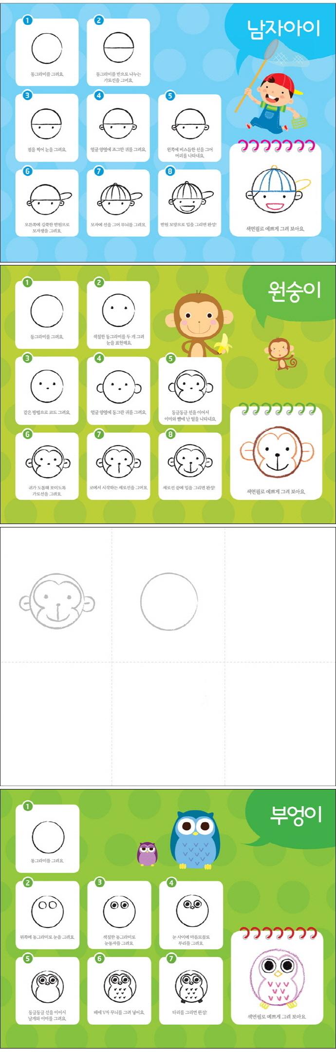 즐거운 그림교실 스케치북. 2(스프링) 도서 상세이미지