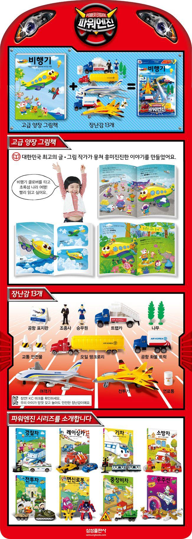 파워엔진 비행기(장난감/완구) 도서 상세이미지