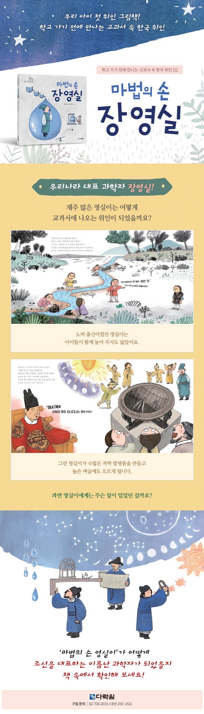 마법의 손 장영실(학교 가기 전에 만나는 교과서 속 한국위인 2)(양장본 HardCover) 도서 상세이미지