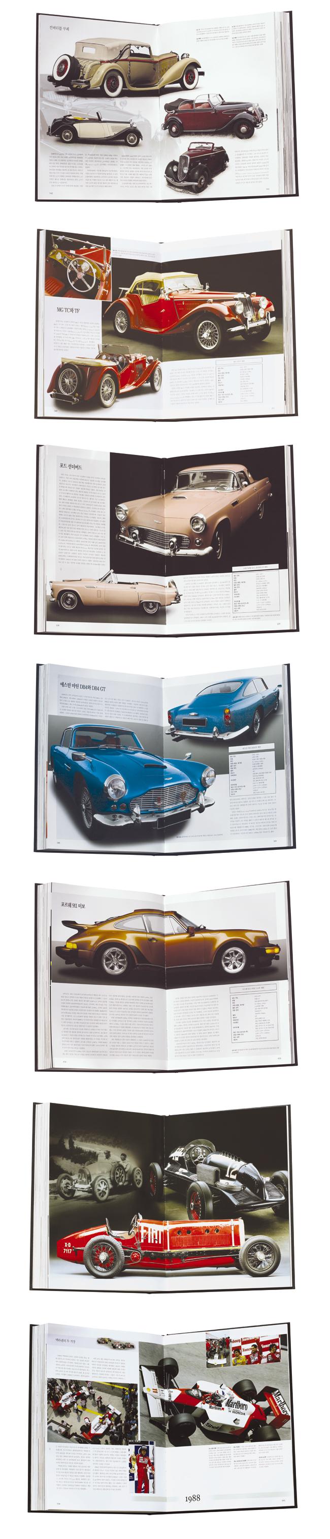 자동차의 역사(인류의 명작 3)(양장본 HardCover) 도서 상세이미지