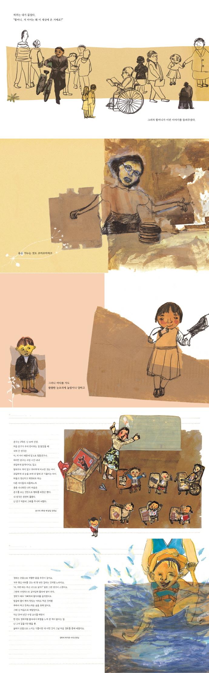 병하의 고민(푸르메그림책 1)(양장본 HardCover) 도서 상세이미지