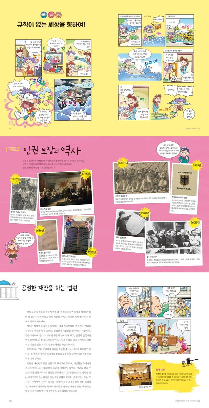 재미있는 법 이야기(신문이 보이고 뉴스가 들리는 3) 도서 상세이미지