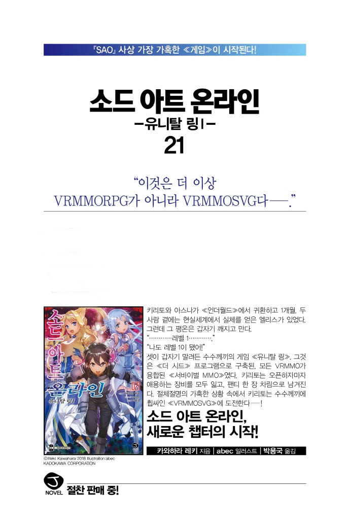 소드 아트 온라인. 21: 유니탈 링(1)(J노블(J Novel)) 도서 상세이미지