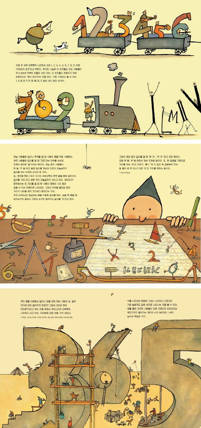 숫자랑 놀자(마루벌의 좋은 그림책 11) 도서 상세이미지