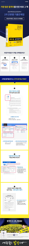 공인중개사 1차 단원별 기출문제집(2019)(에듀윌) 도서 상세이미지