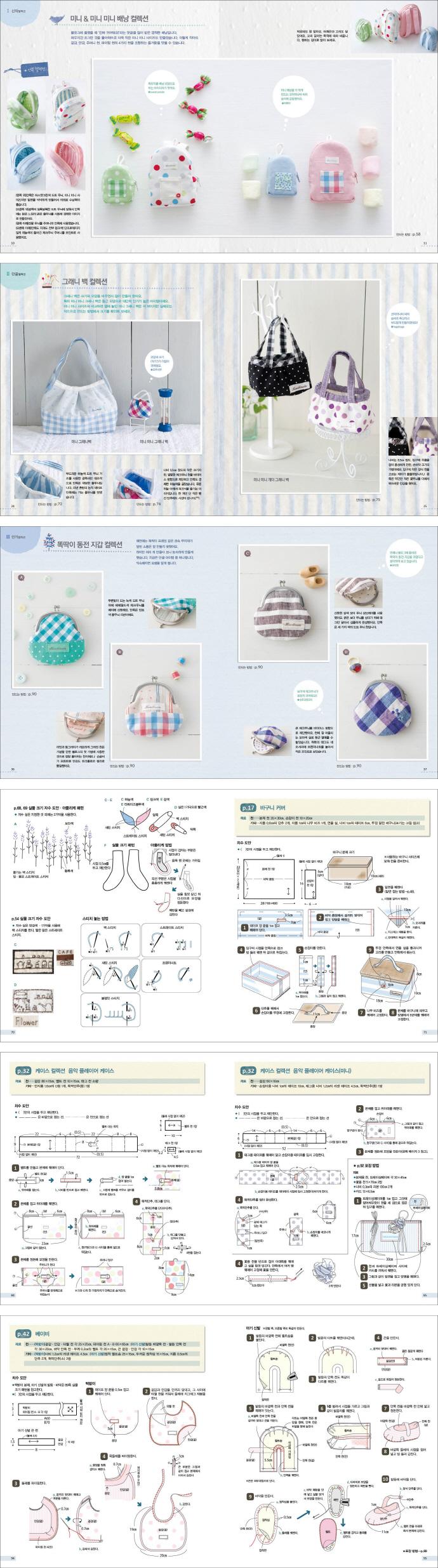 인기 손바느질 소품(komihinata의)(핸드메이드 시리즈 2) 도서 상세이미지