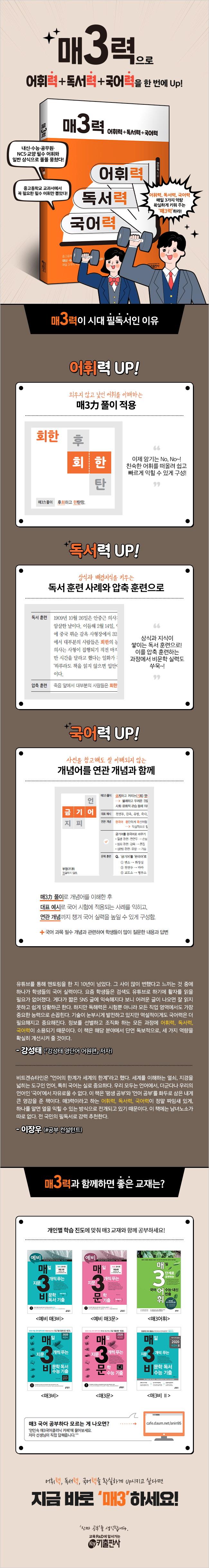 매3력: 어휘력+독서력+국어력 도서 상세이미지