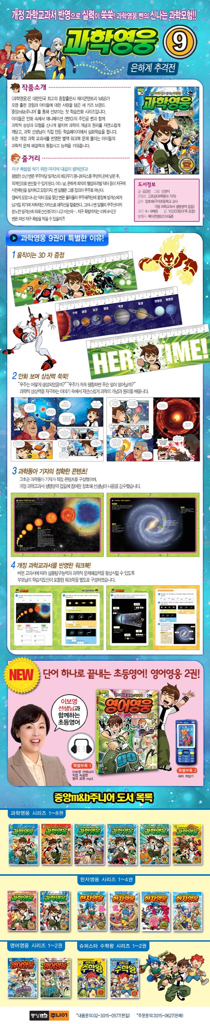 과학영웅. 8: 태양계 대격돌(BEN(벤) 10) 도서 상세이미지