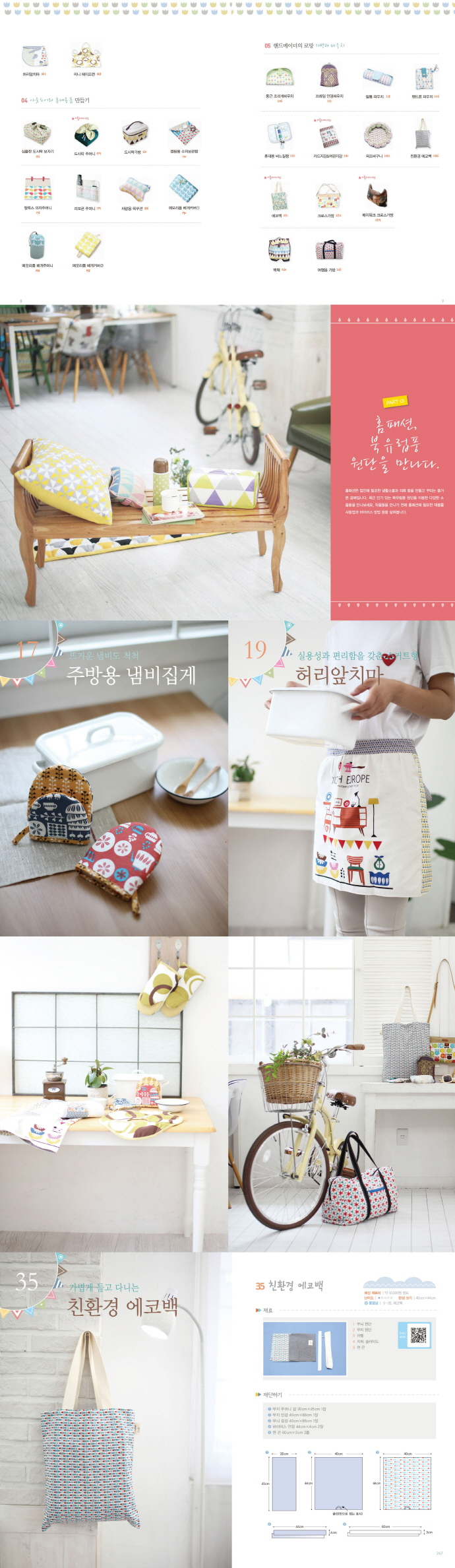 친절한 북유럽 스타일 홈패션 DIY(친절한 DIY 교과서 22) 도서 상세이미지