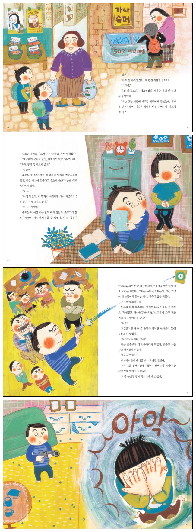 내 총을 받아라 두두두(3 4학년 창작동화 4) 도서 상세이미지