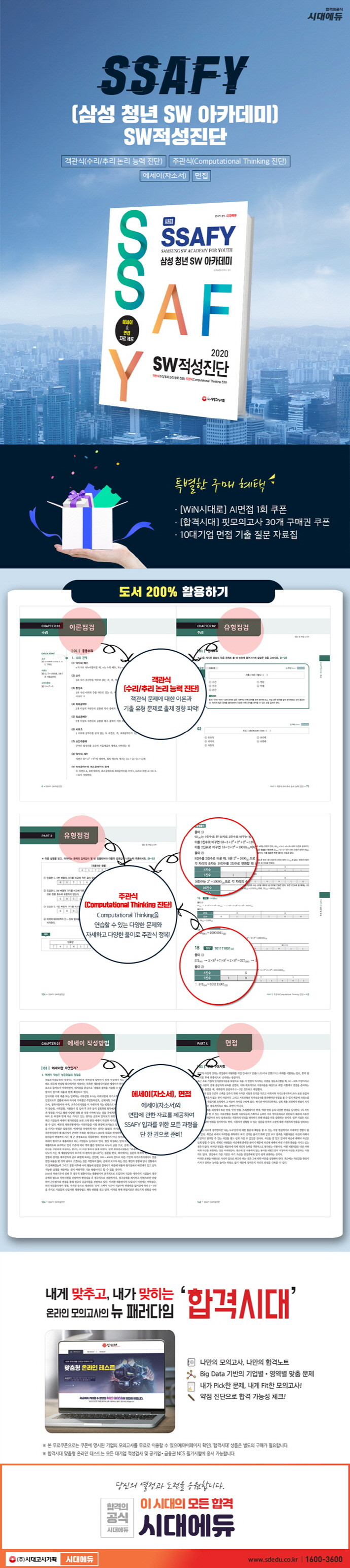 싸피 SSAFY(삼성 청년 SW아카데미) SW적성진단(2020) 도서 상세이미지