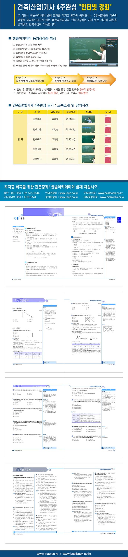 건축기사 4주완성(2019)(개정판 8판) 도서 상세이미지