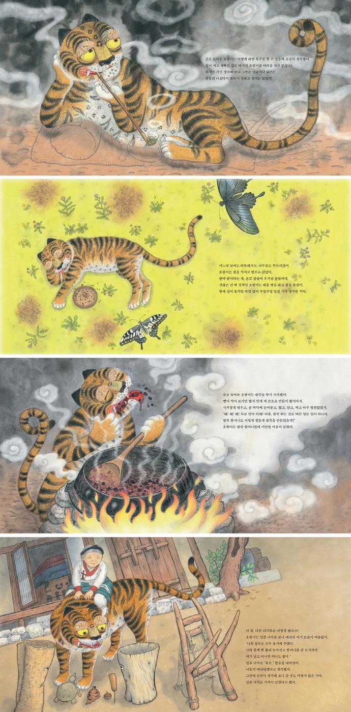 팥죽 호랑이와 일곱 녀석(우리그림책 18)(양장본 HardCover) 도서 상세이미지