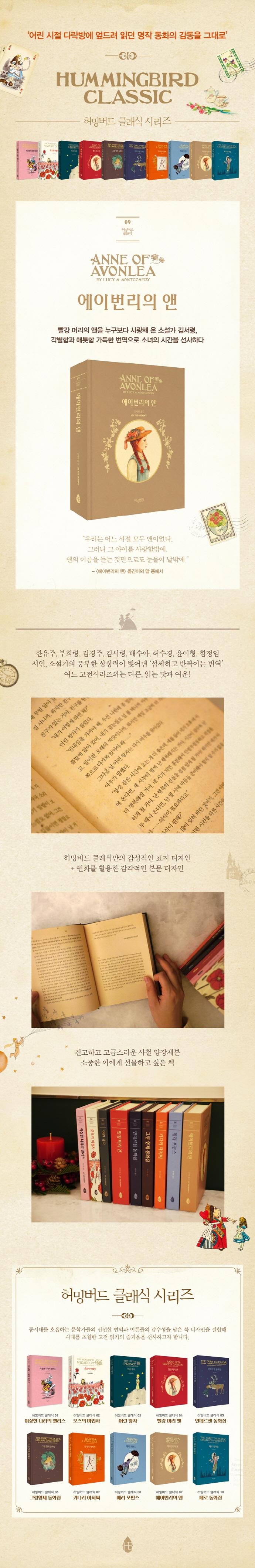 에이번리의 앤(허밍버드 클래식 9)(양장본 HardCover) 도서 상세이미지