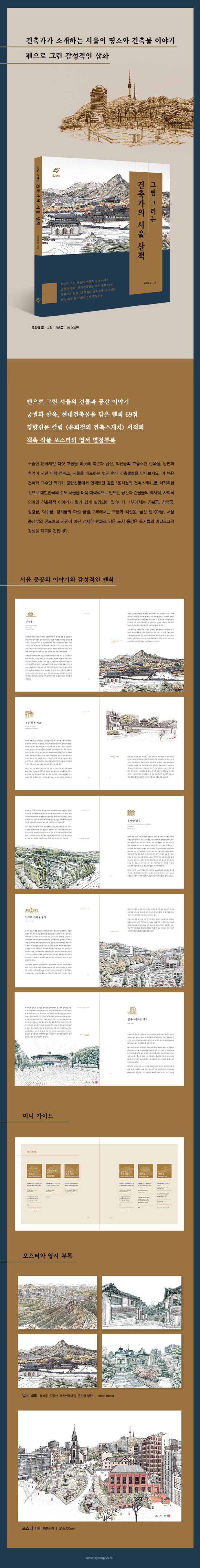 그림 그리는 건축가의 서울 산책 도서 상세이미지