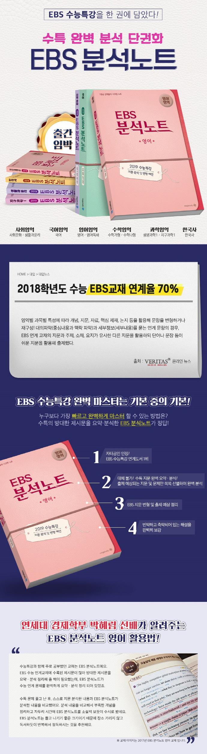 고등 국어영역(2019 수능대비)(EBS 분석노트) 도서 상세이미지
