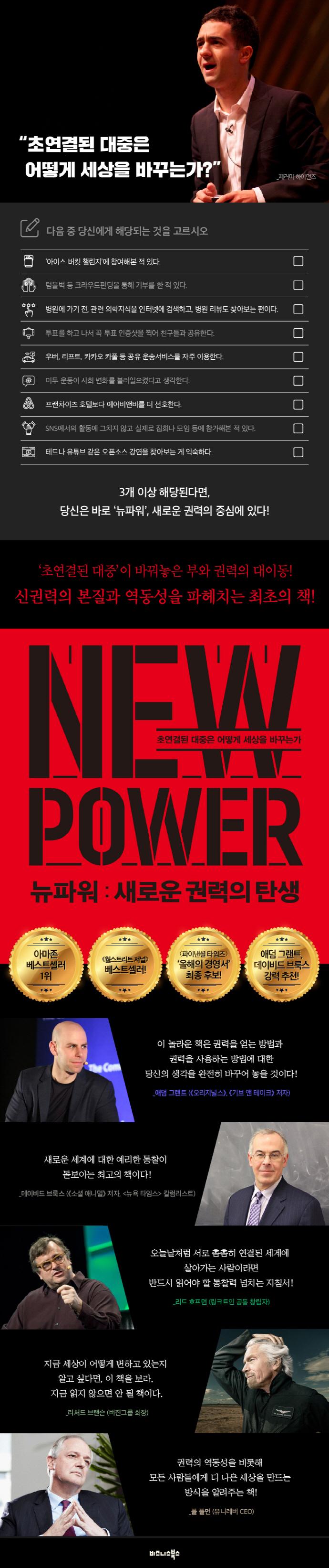 뉴파워: 새로운 권력의 탄생 도서 상세이미지