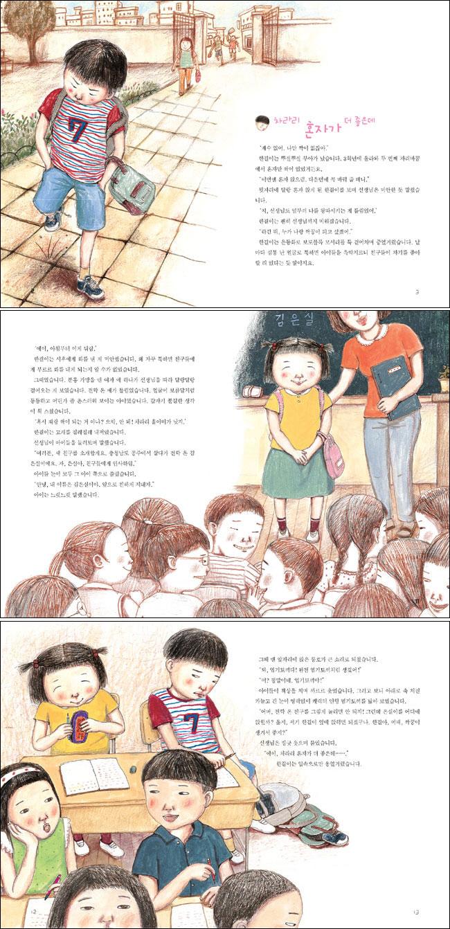 내 짝꿍 김은실(좋은책어린이 저학년문고 9)(Paperback) 도서 상세이미지