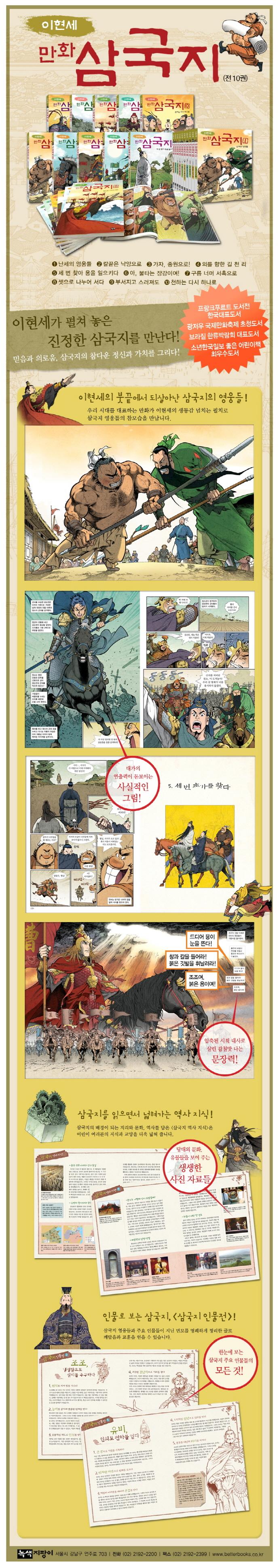 이현세의 만화 삼국지 세트(전10권) 도서 상세이미지