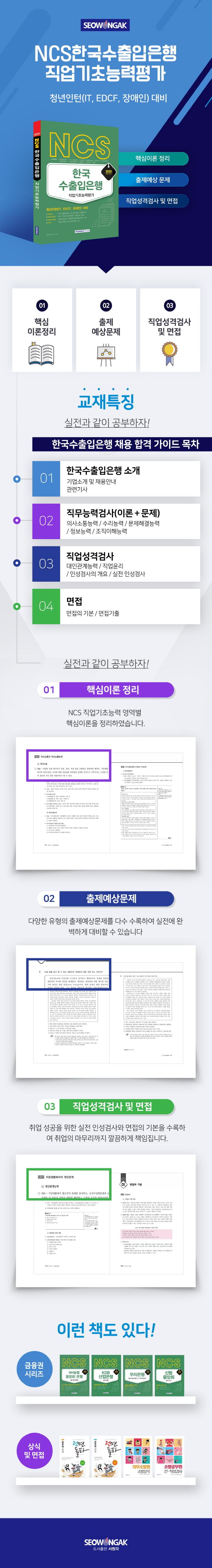 한국수출입은행 직업기초능력평가(청년인턴)(2020 하반기)(NCS) 도서 상세이미지
