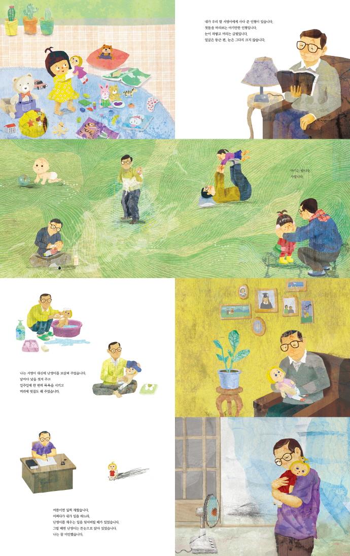 서영이와 난영이(알이알이 창작그림책 35)(양장본 HardCover) 도서 상세이미지