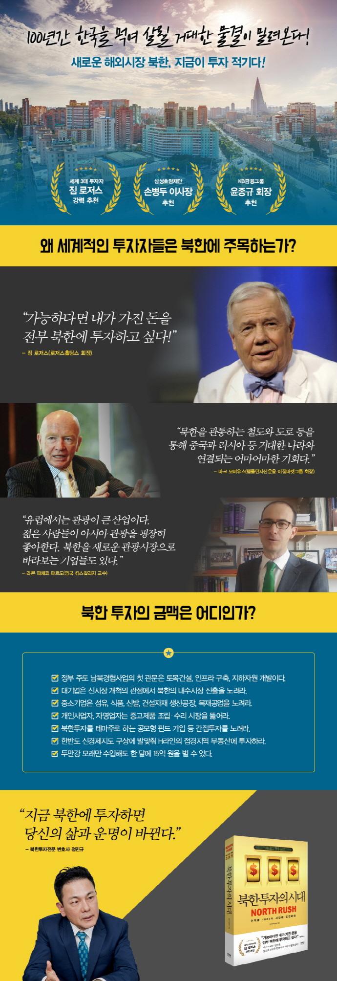 북한 투자의 시대 도서 상세이미지