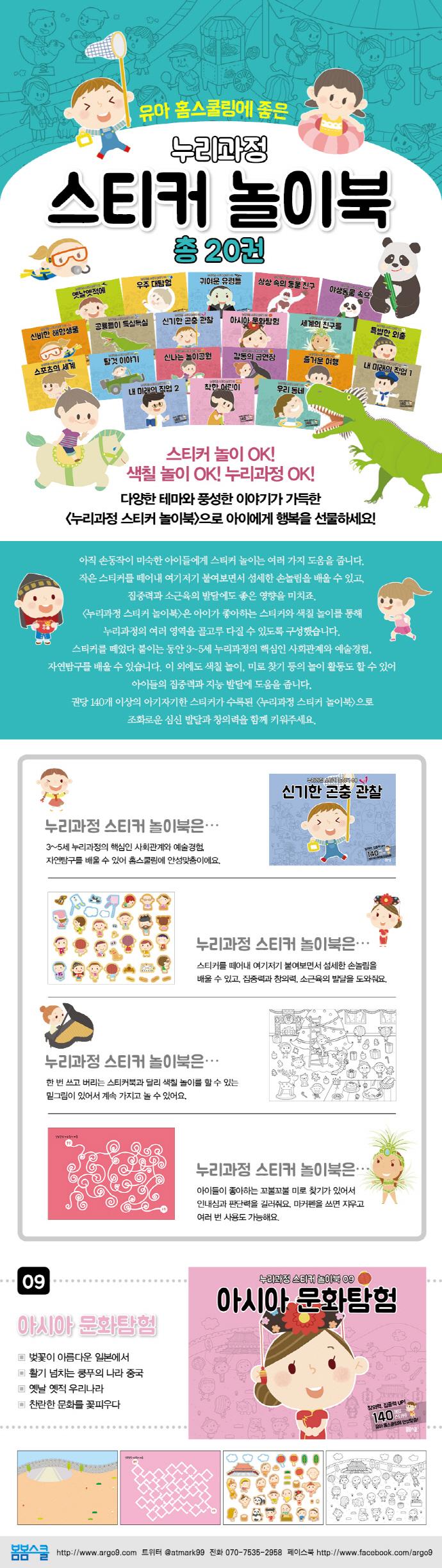 아시아 문화탐험(누리과정 스티커 놀이북 9) 도서 상세이미지