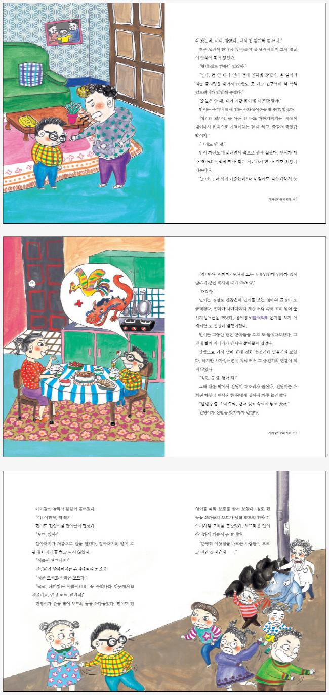 사자성어폰의 비밀(꼭알아야할사자성어100포함)(중학년을 위한 한뼘도서관 21) 도서 상세이미지