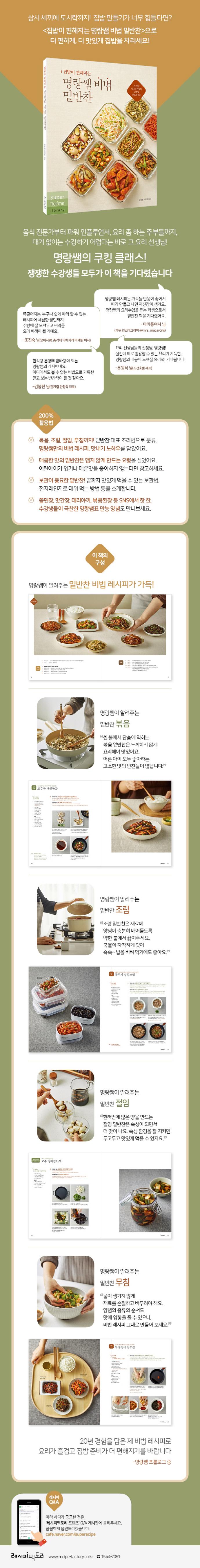 집밥이 편해지는 명랑쌤 비법 밑반찬 도서 상세이미지