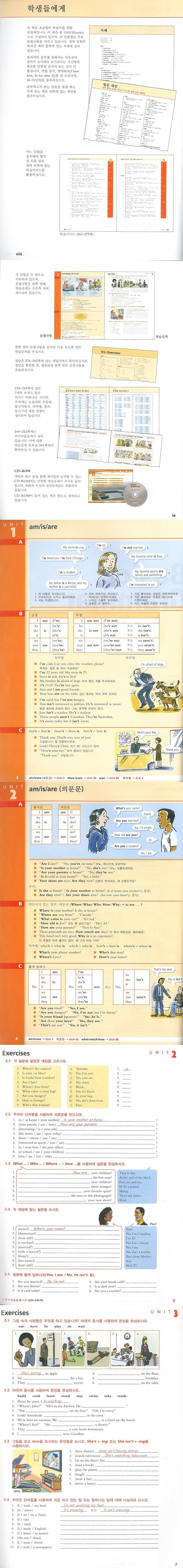 Basic Grammar In Use With Answers (한국어판) 도서 상세이미지