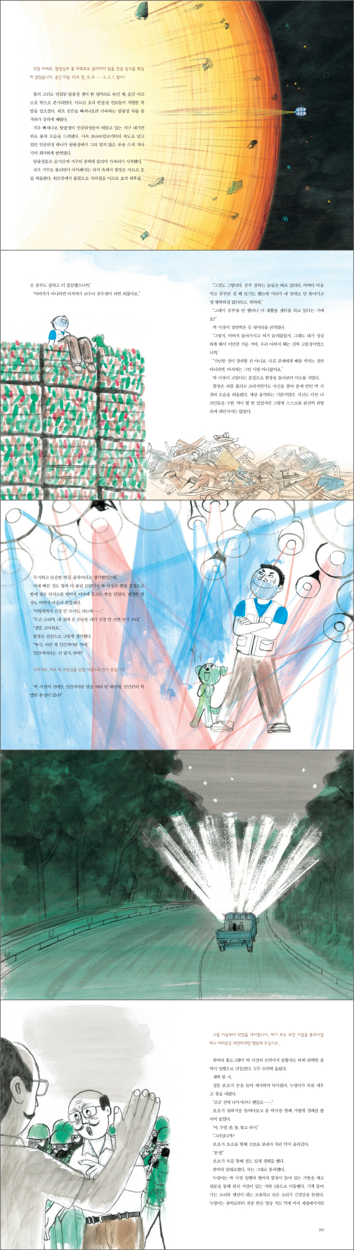 지구 행성 보고서(큰숲동화 09) 도서 상세이미지