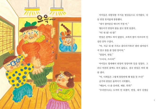 뚱뚱 학교 황금 똥 누는 날(읽기의 즐거움 22) 도서 상세이미지