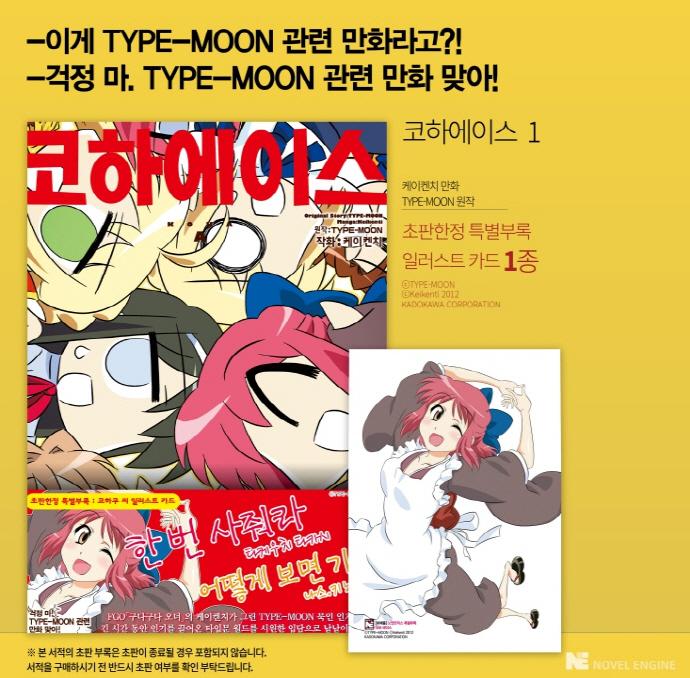 코하에이스(노엔코믹스(NOEN COMICS)) 도서 상세이미지