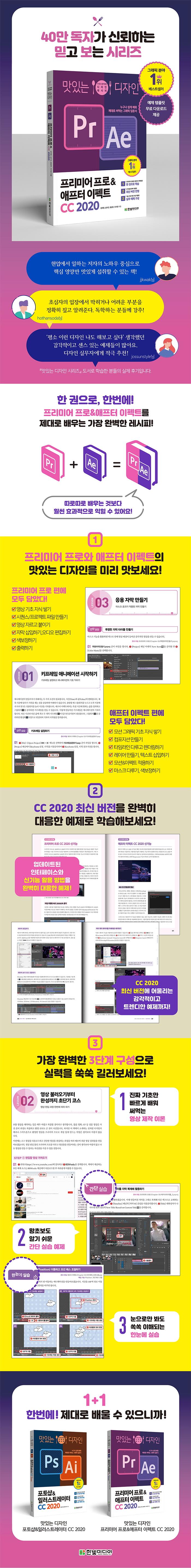 맛있는 디자인 프리미어 프로&애프터 이펙트 CC 2020 도서 상세이미지