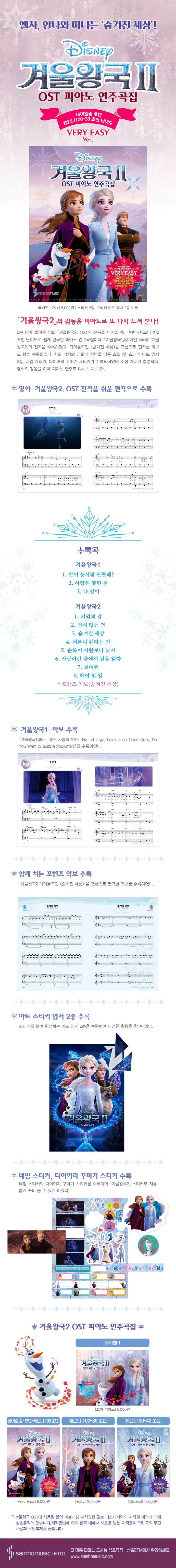 겨울왕국2 OST 피아노 연주곡집 Very Easy Ver (바이엘 중,후반 ~ 체르니 100 초반 난이도) 도서 상세이미지