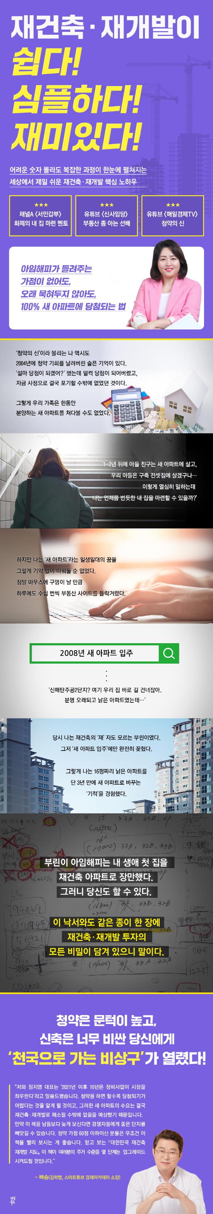 대한민국 재건축 재개발 지도 도서 상세이미지