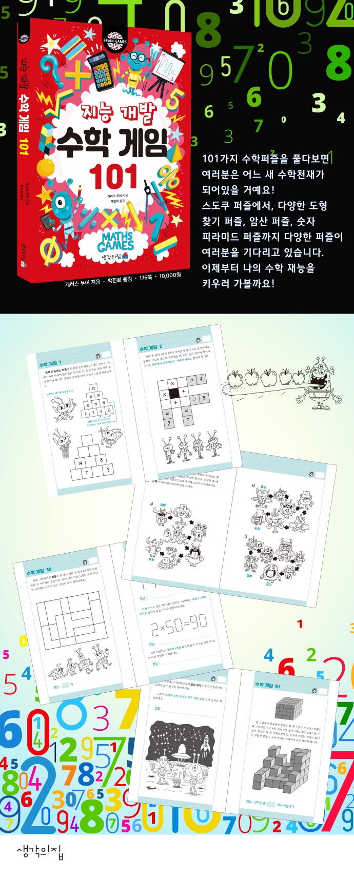 지능 개발 수학 게임 101 도서 상세이미지