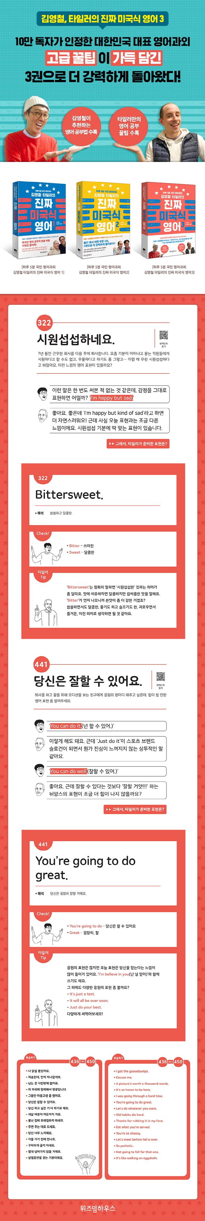 김영철, 타일러의 진짜 미국식 영어. 3 도서 상세이미지