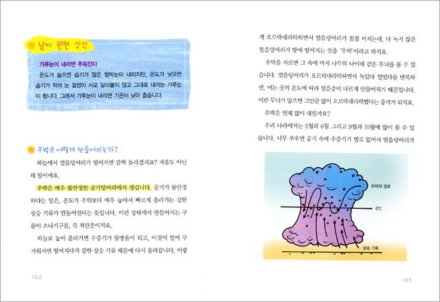 대기와 날씨 변화 도서 상세이미지