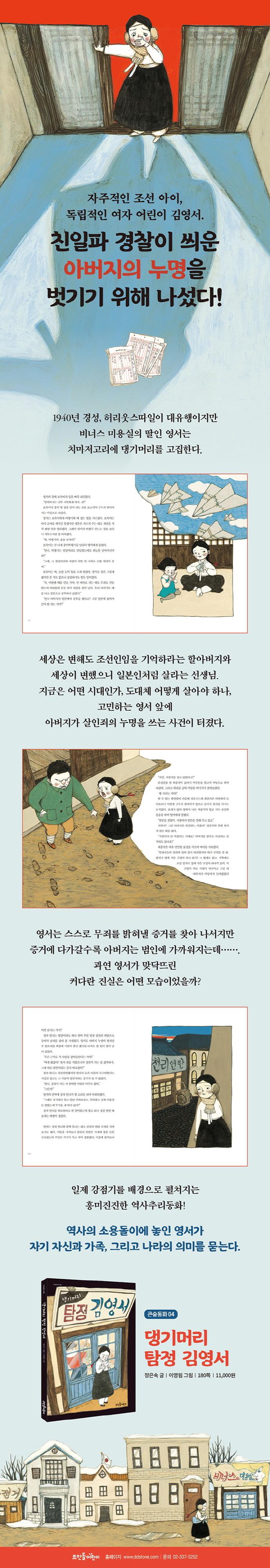 댕기머리 탐정 김영서(큰숲동화 4) 도서 상세이미지