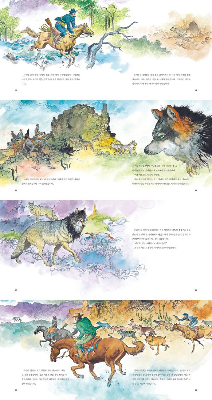 검은 목털의 늑대 빌리(두고두고 읽고 싶은 시튼 동물 이야기 8) 도서 상세이미지