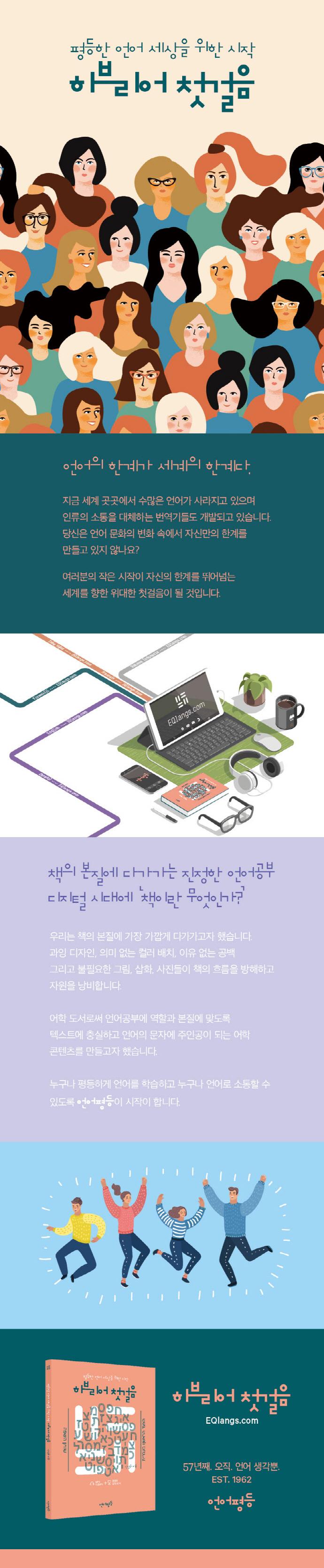 히브리어 첫걸음(평등한 언어세상을 위한) 도서 상세이미지